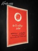 国共合作成立后的迫切任务  缅甸文