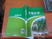 大学教材;生物化学