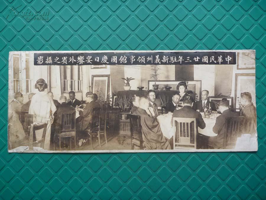 民国老照片《中华民国23年驻新义州领事馆国庆日宴乡外宾之摄影》一张*据说汉奸露脸*稀见!