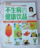 营养师教你做 不生病的健康饮品 全一册 彩图本 16开 全新 包邮挂