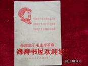 无限忠于毛主席革命路线的好干部—门合(64开,封面有毛主席头像)