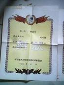 河北省天津专区体育运动委员会奖状-------两张一套少见带毛头像