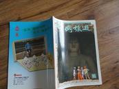 正版书《中国旅游海外版》95期(有云冈石窟和罗布泊专题)  大16开 一版一印 9.5品 全彩色图版本