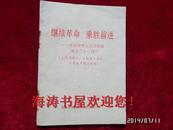 继续革命  乘胜前进(64开)—庆祝中华人民共和国成立二十一周年