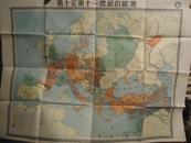 世界历史挂图  第十至第十一世纪的欧洲【1954年6月1版】