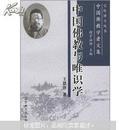 中国佛教学者文集:中国佛教与唯识学