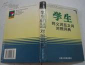 精装本:学生同义词反义词对照词典 (1998年一版一印)近全新,无涂画