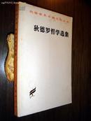 汉译世界学术名著丛书--狄德罗哲学选集