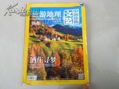 中国铁路文艺《旅游地理》与你同行 2014年8月刊