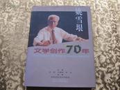 姚雪垠文学创作70年