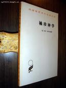 汉译世界学术名著丛书--袖珍神学