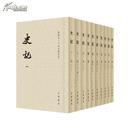 点校本二十四史  修订本 5种32册合售 一版一印(史记、旧五代史、新五代史、辽史、魏书 )