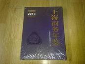 上海商务年鉴2013----全新未开封