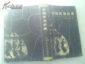 中国民俗辞典--精装本