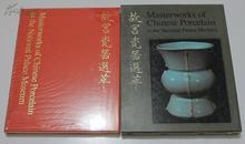 故宫瓷器选萃 1970年初版 国立故宫博物院
