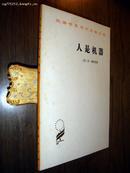 汉译世界学术名著丛书 ---人是机器