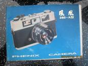 凤凰205--A型( 原海欧照相机说明书)