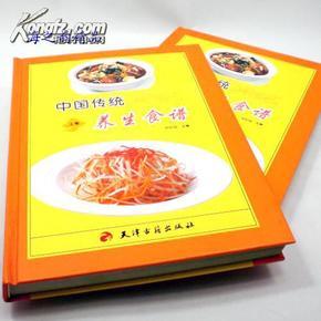 中国传统养生食谱(上下)(精)