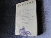 孙钧政箸  文学研究《老舍的艺术世界》一版一印 现货 自然旧