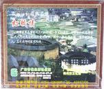 客家山歌精品:虹桥情(VCD)