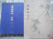 高松竹谱..【62年2印】