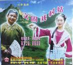 客家山歌精品:李文古戏村姑(VCD)