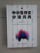 中学生作文妙法词典