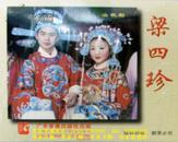 客家山歌精品:梁四珍(VCD)