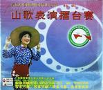 客家山歌精品:山歌表演擂台赛(VCD)
