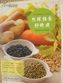 唐唐家的乐活饮食《发现粗粮好味道》