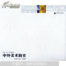 艺术教室:中外美术简史皮道坚,邵宏 等编著广西师范大学出版社