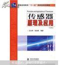 """普通高等教育""""十一五""""国家级规划教材:传感器原理及应用(第3版)"""