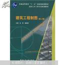 建筑工程制图(第2版)正版2手