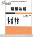 21世纪全国应用型本科土木建筑系列实用规划教材:建设法规(第2版)