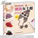 毛线编织帽系列:潮流女士帽