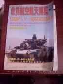 世界航空航天博览2005年12月下半月
