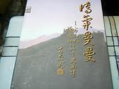 清气曼曼——方志明 张琬如双八十史画集(签赠本、赠王铁静)精装1000册