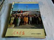 人民画报[1971年第1.3.4.5.6.7-8合刊7-8增刊]7本合售