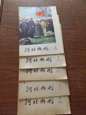 河北畫刊:1978年第10期、1979第2.3.4.5.6期  6本合售