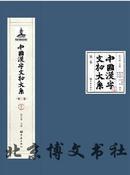 中国汉字文物大系(全15卷)【精装】