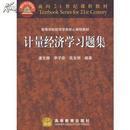 计量经济学习题集 潘文卿,李子奈,高吉丽著 高等教育出版社 9787040163971