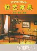 铁艺家具.1.园林 藤艺 桌椅