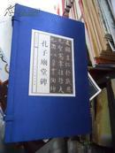 中国碑帖经典--孔子庙堂碑 (宣纸线装1函1册 )
