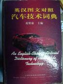 英汉图文对照汽车技术词典