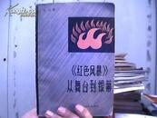《红色风暴》从舞台到银幕 人民艺术家金山著 (1985年1版1印,印量1700册,书内有8幅黑白剧照资料)