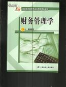 (世纪经济管理专业应用型精品教材)财务管理学