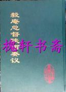 毅庵总督陕西奏议(16开精装 全三册)