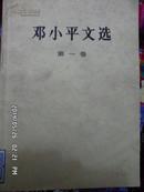 zx邓小平文选 第一卷