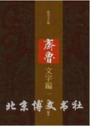 齐鲁文字编(1-6)