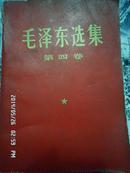 zx 毛泽东选集(第四卷)